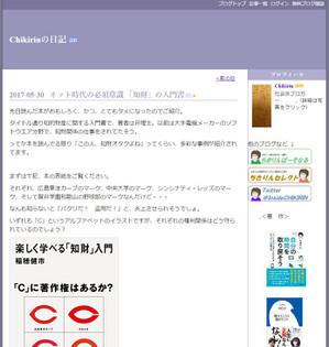 Chikirin_2
