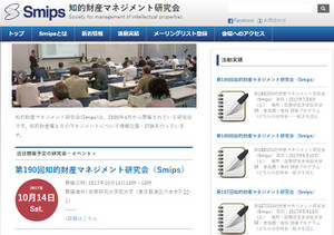 Smips_image_4