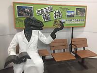 Fukui2